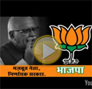 BJP Poll Video: Determined Leader, Decisive Government