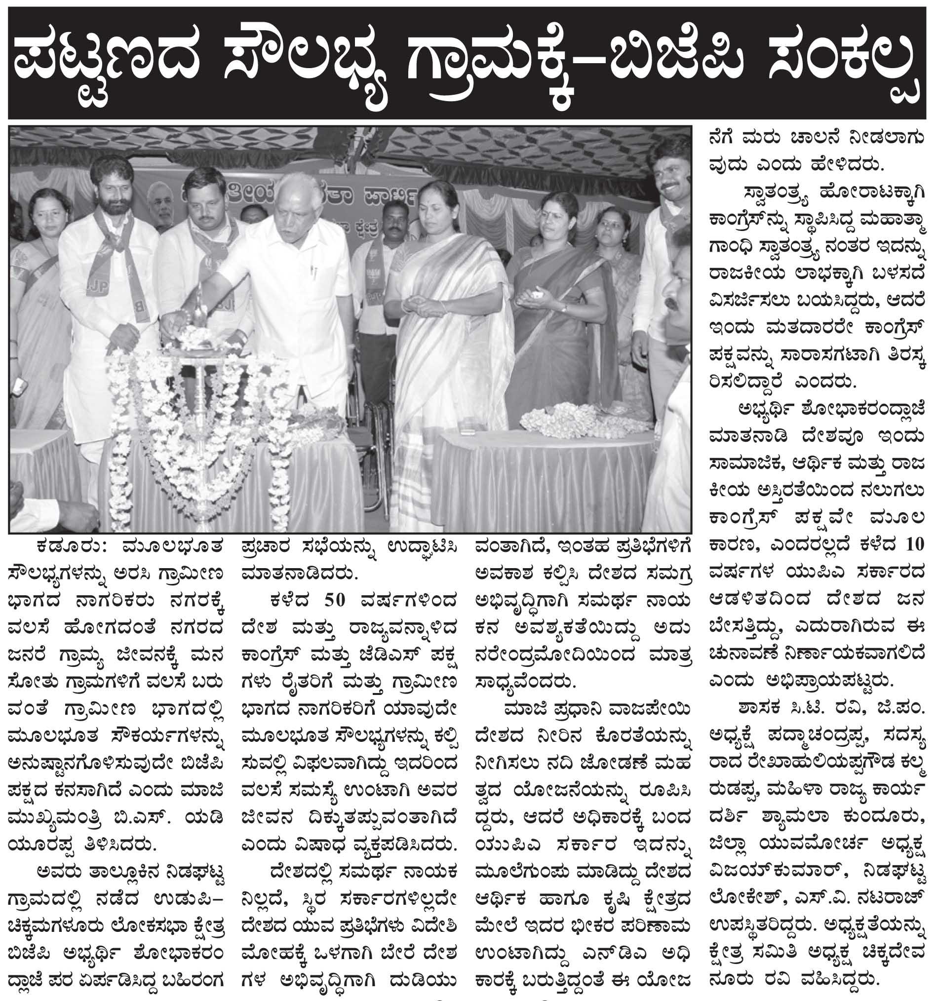ಜನ ಮಿತ್ರ19-03-2014, ಪುಟ 2