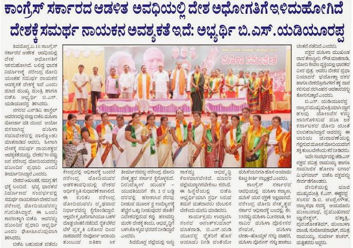 ಹಲೋ ಶಿವಮೊಗ್ಗ 11-04-2014, ಪುಟ 1