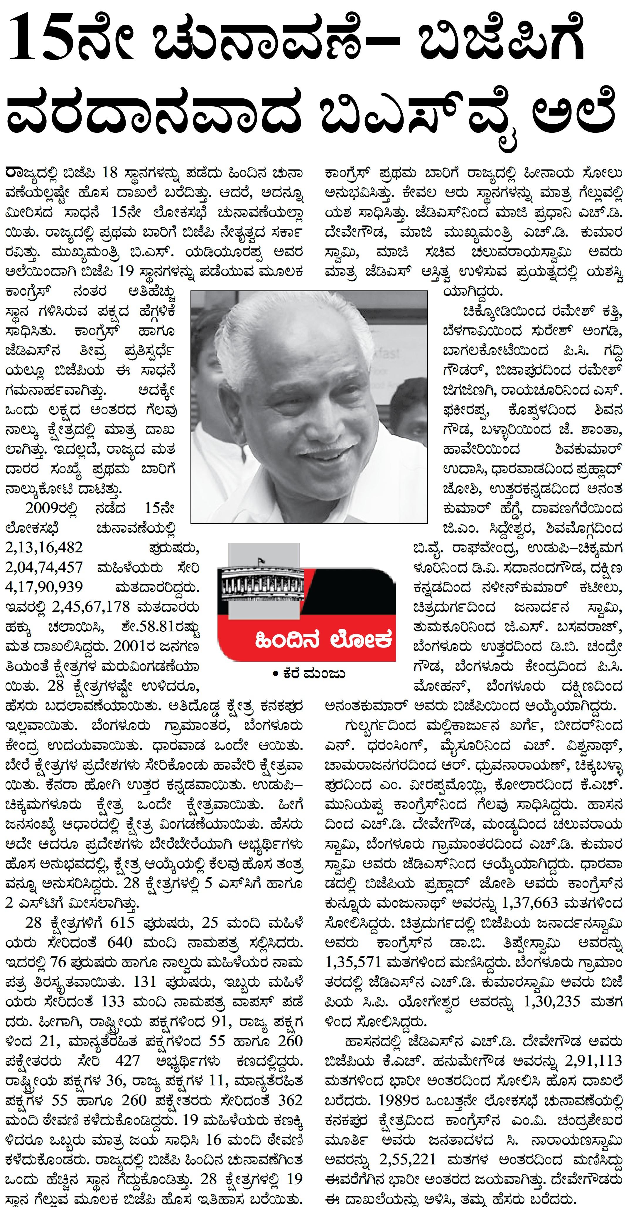 ಕನ್ನಡ ಪ್ರಭ 21-04-2014, ಪುಟ 7