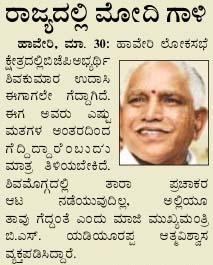 ಸಂಯುಕ್ತ ಕರ್ನಾಟಕ 31-03-2014, ಪುಟ 7