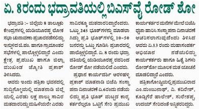ಶಿವಮೊಗ್ಗ ಟೈಮ್ಸ್ 05-04-2014, ಪುಟ 3