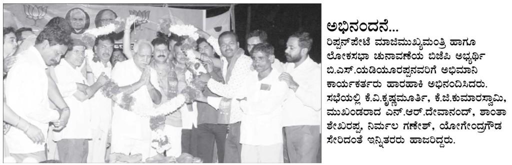 ಸುವರ್ಣ ಟೈಮ್ಸ್ ಆಫ್ ಕರ್ನಾಟಕ  07-04-2014, ಪುಟ 10