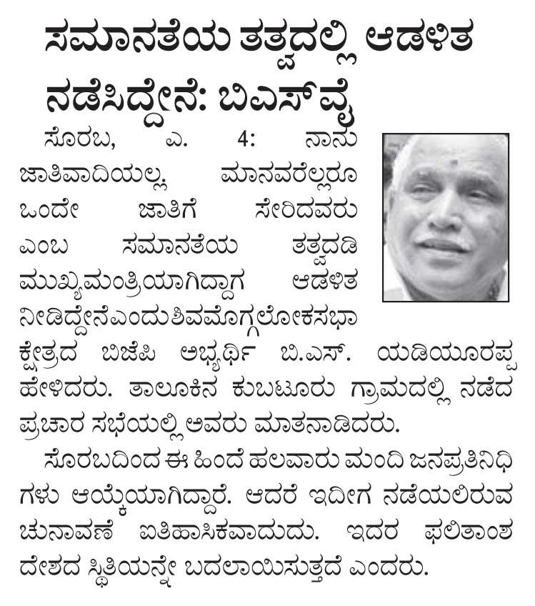 ಉದಯವಾಣಿ 05-04-2014,   ಪುಟ 6