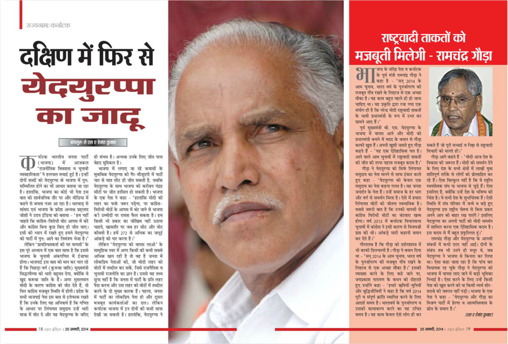 Uday India 25-01-2014, Page 18 & 19