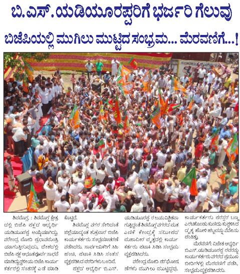 ಹಲೋ ಶಿವಮೊಗ್ಗ 17-05-2014, ಪುಟ 4