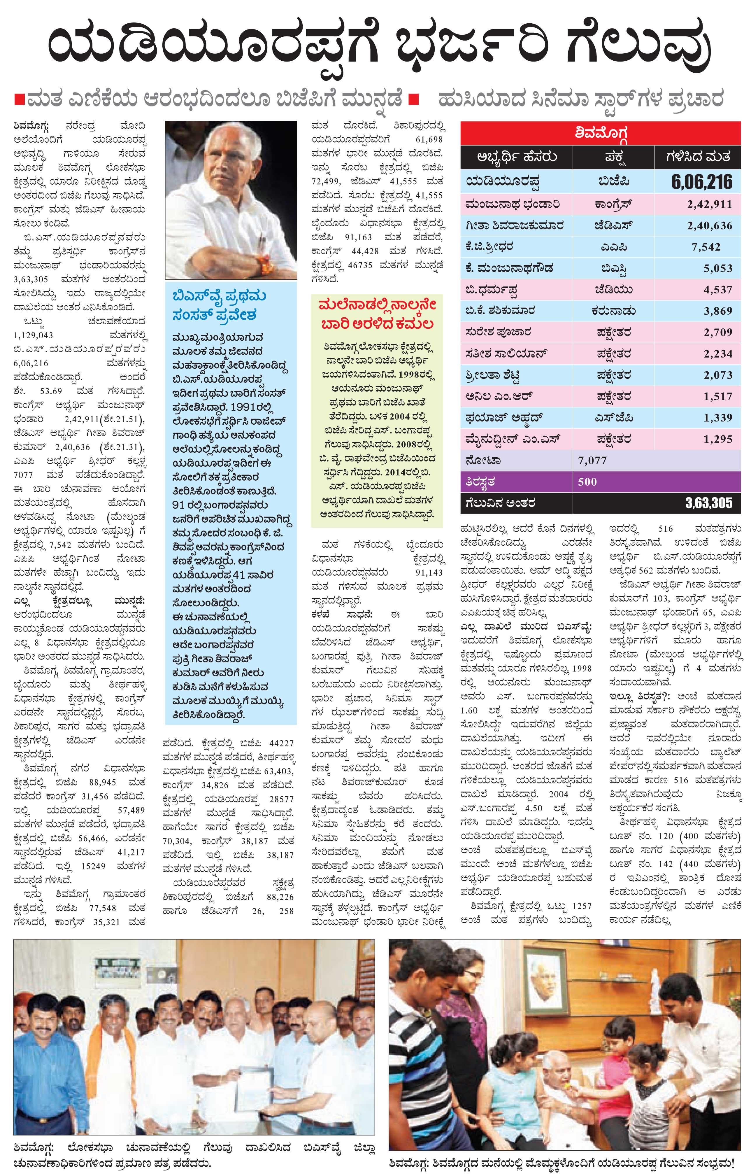 ಉದಯವಾಣಿ 17-05-2014, ಪುಟ 2