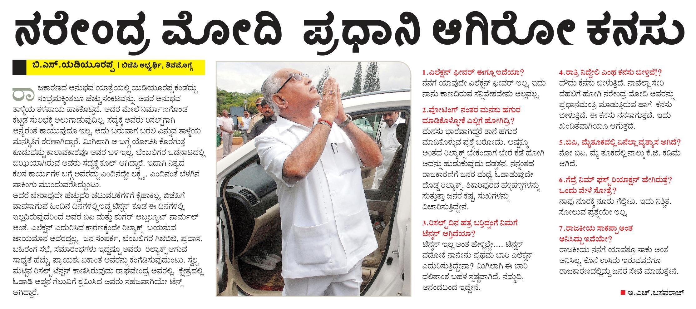 ವಿಜಯ್ NEXT 09-05-2014, ಪುಟ 5