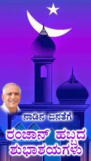 BSY Ramzan 2014 Website