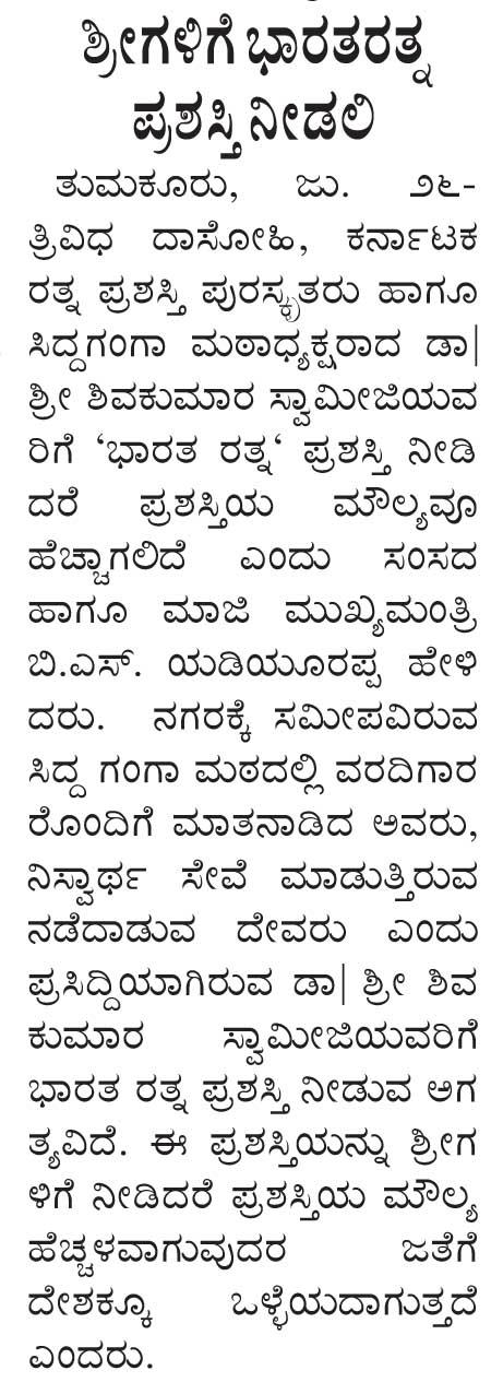 ಸಂಜೆ ವಾಣಿ 26-07-2014, ಪುಟ 7