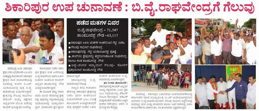 ಹಲೋ ಶಿವಮೊಗ್ಗ 25-8-2014 ಪುಟ 1