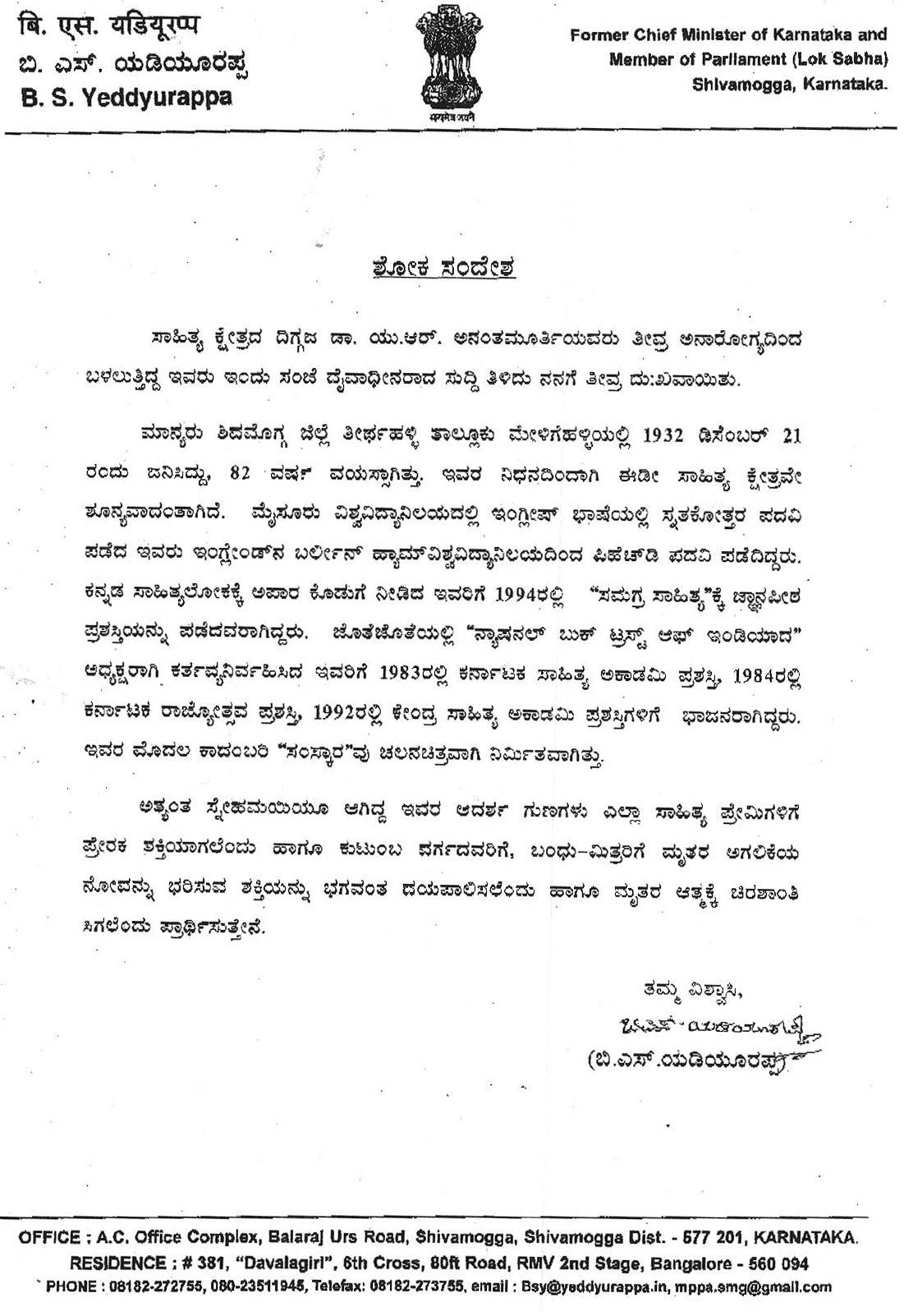 condolence message by BSY Hon'ble MP - UR Ananth Murthy