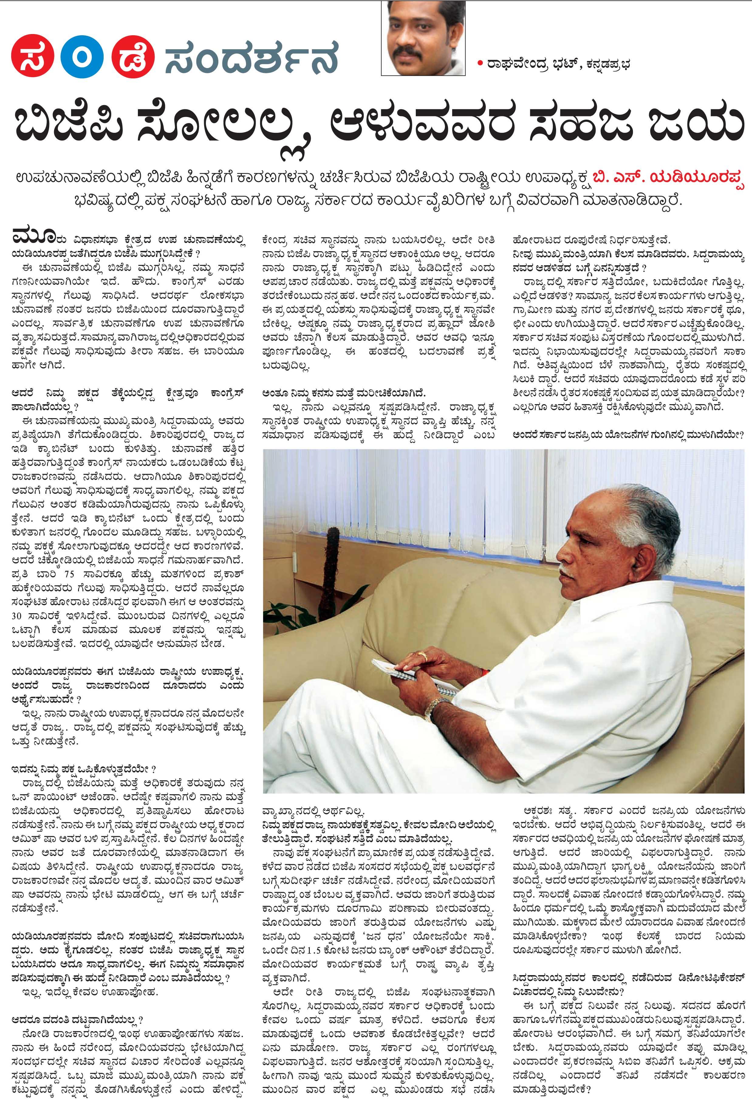 ಕನ್ನಡ ಪ್ರಭ 31-8-2014, ಪುಟ  7