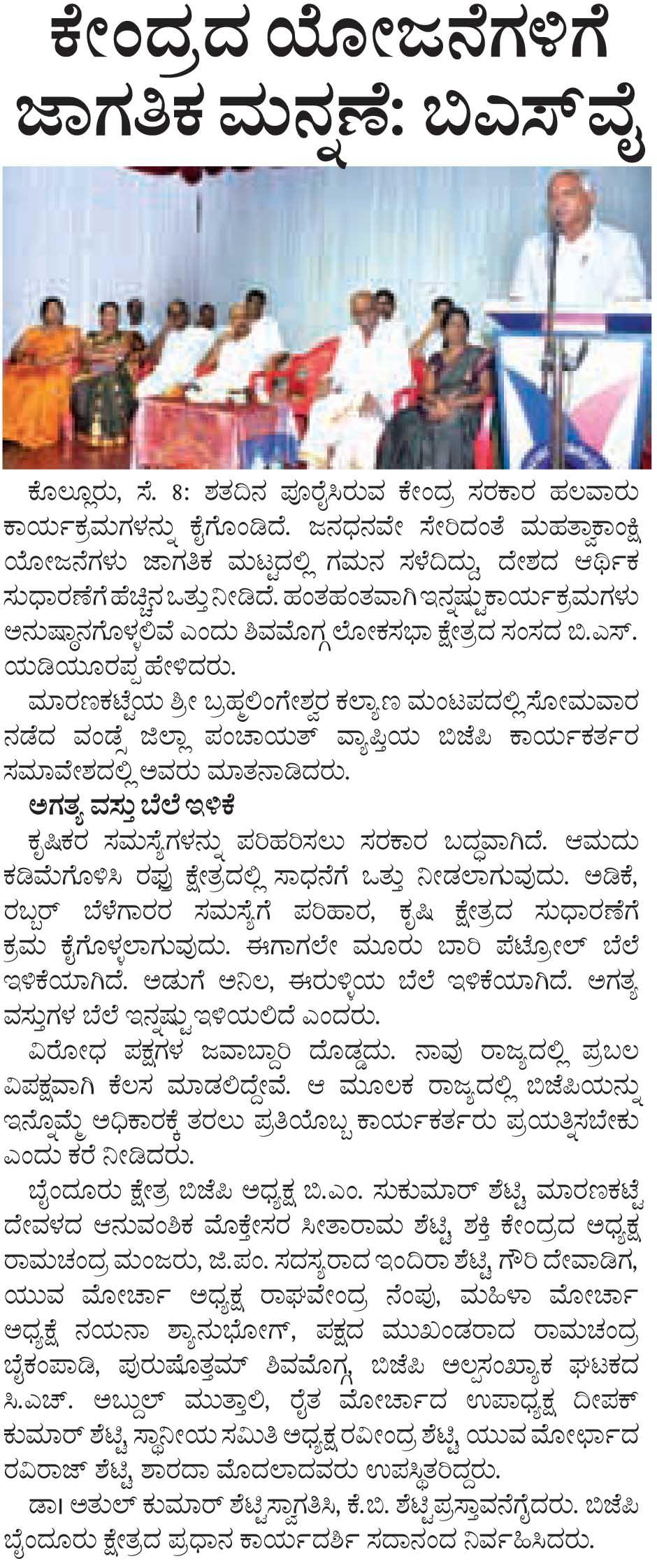 ಉದಯವಾಣಿ 09-09-2014, ಪುಟ 8