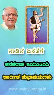 B S Y Kanaka Jayanthi 2014