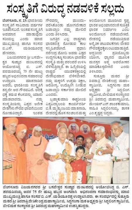 ಸಂಯುಕ್ತ ಕರ್ನಾಟಕ  24-11-2014,  ಪುಟ 5