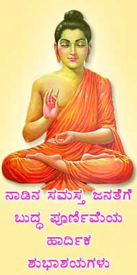BSY-Budda Poornima-04-05-2015-Website