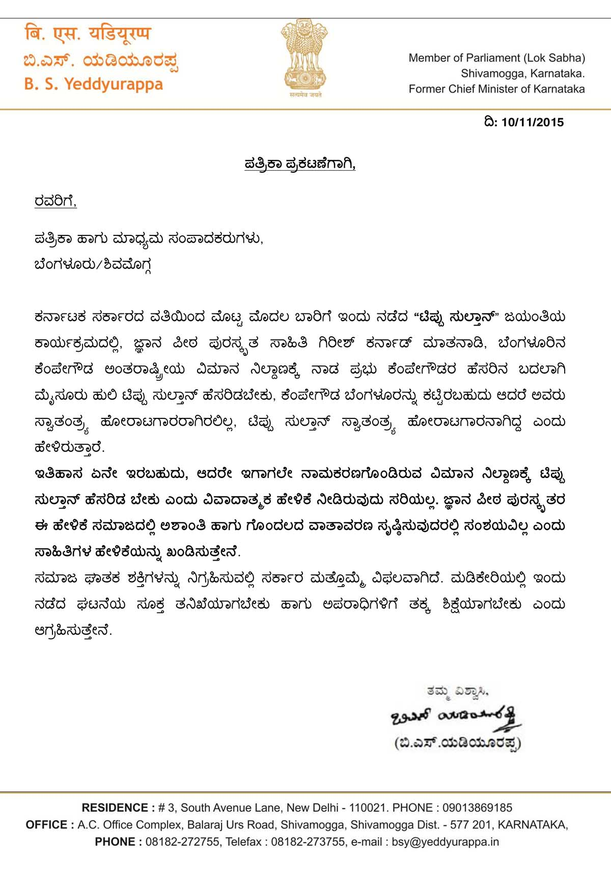 BSY Press Note on Tipu Jayanti 10-11-2015