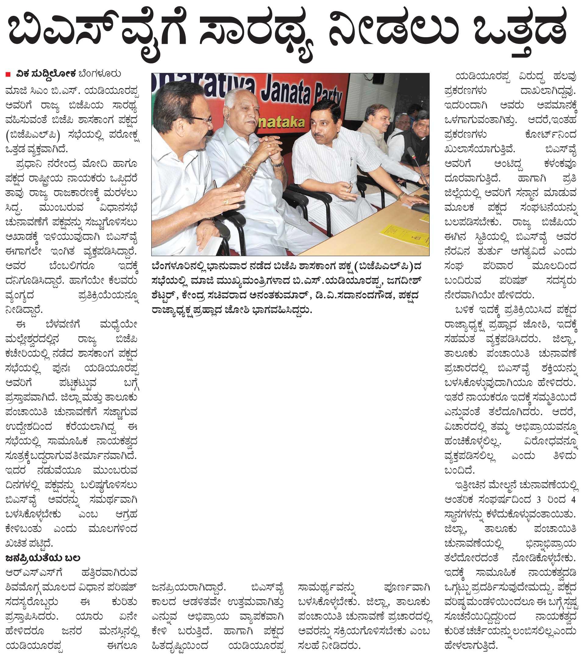 ವಿಜಯ ಕರ್ನಾಟಕ 14-01-2016, ಪುಟ 7
