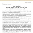 BSY press note on police attack on innocent farmers near KRS.