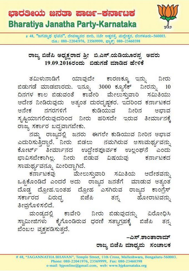 BSY Statement on Cauvery 19-9-2016 Kannada