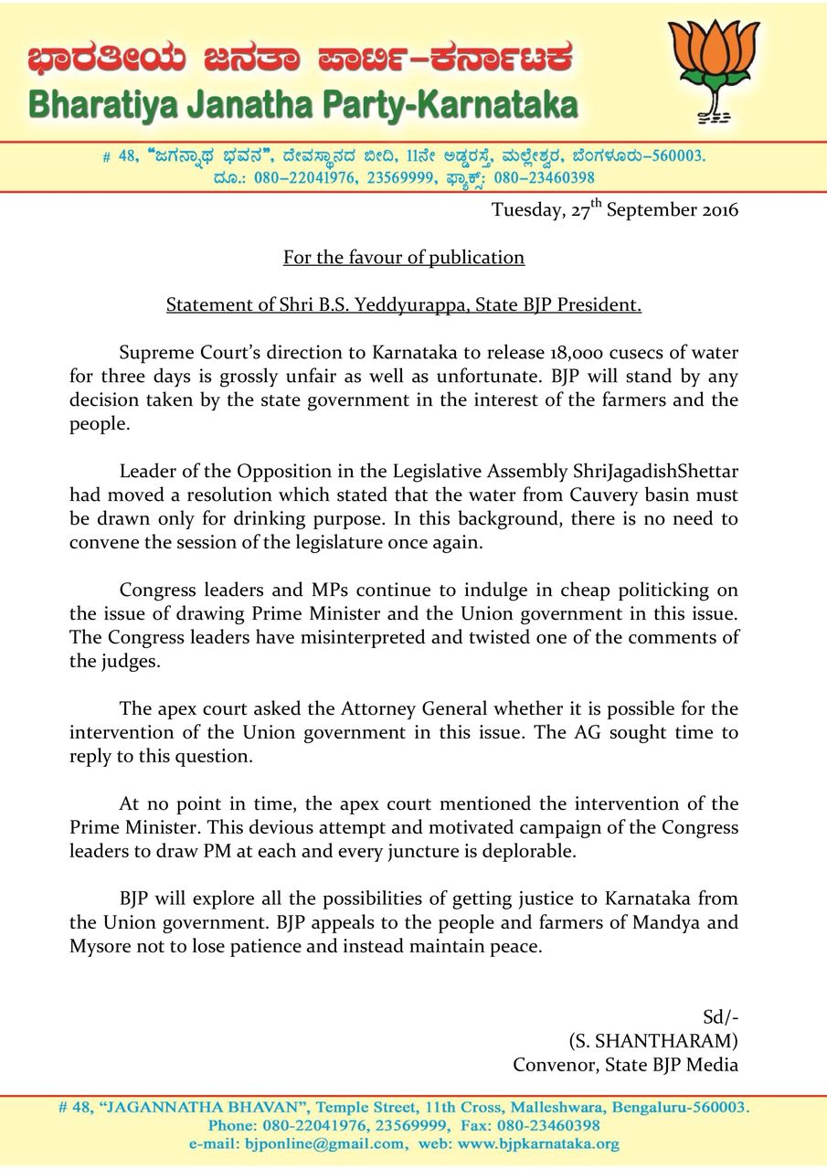 BSY press statement regarding today's Cauvery verdict  English