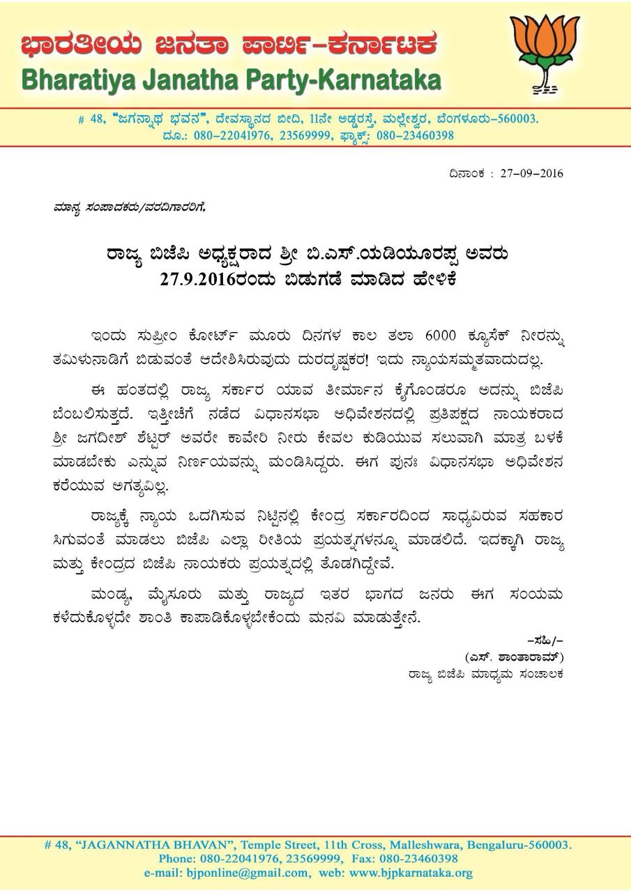 BSY press statement regarding today's Cauvery verdict Kannada