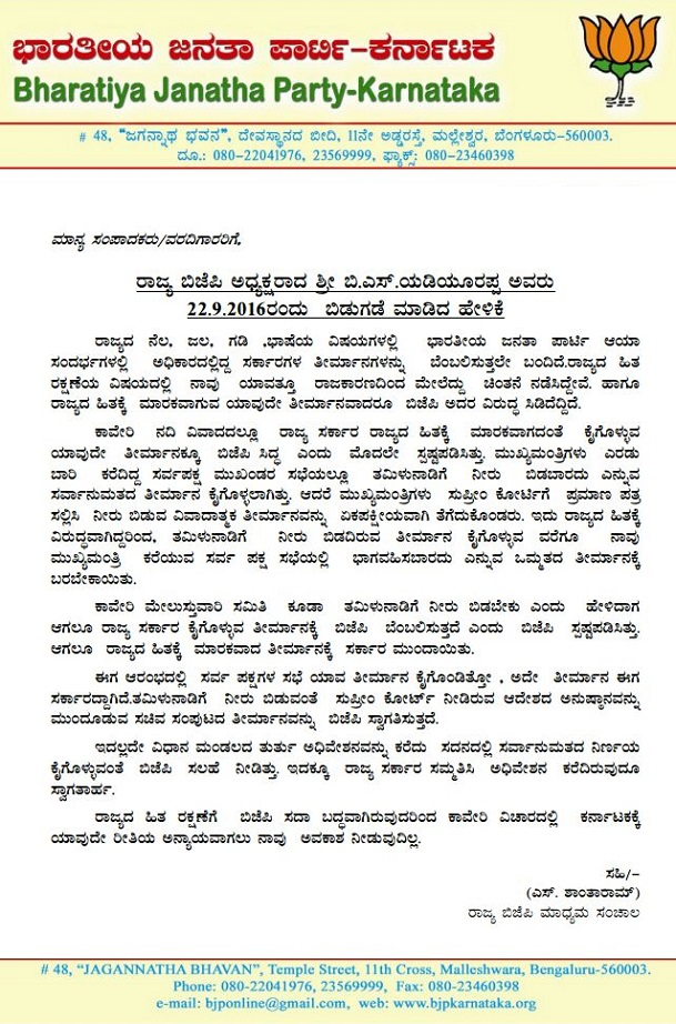 Press Statement of Shri B S Yeddyurappa, State BJP President, on Kavery issue _Kannada