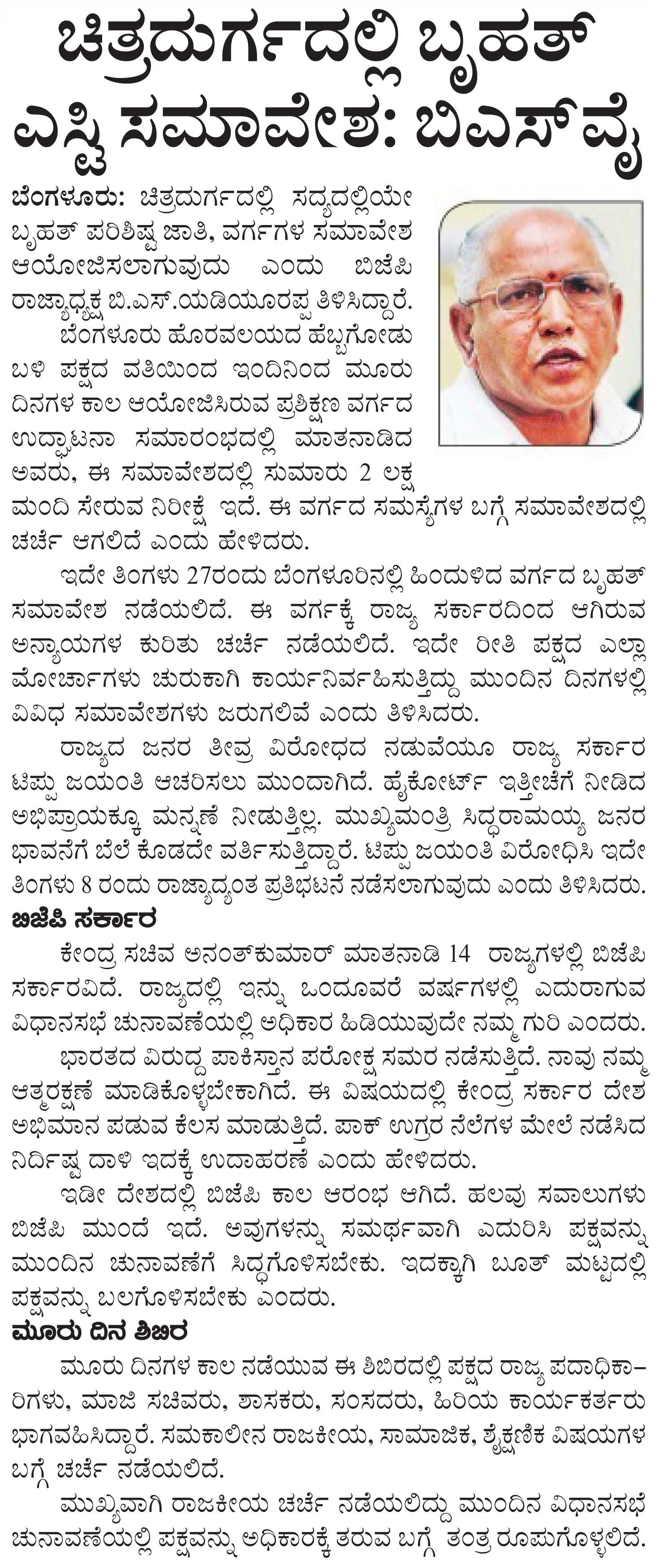 ಸಂಯುಕ್ತ ಕರ್ನಾಟಕ 4-11-2016 , ಪುಟ 10