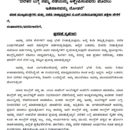 Press statement of state BJP president Shri B S Yeddyurappa