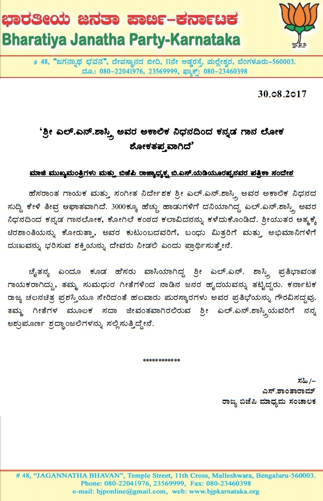Condolence Letter Forwarded By Shri B S Yeddyurappa On The Sad