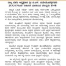 Press Statement of Former CM & State BJP President Shri B S Yeddyurappa