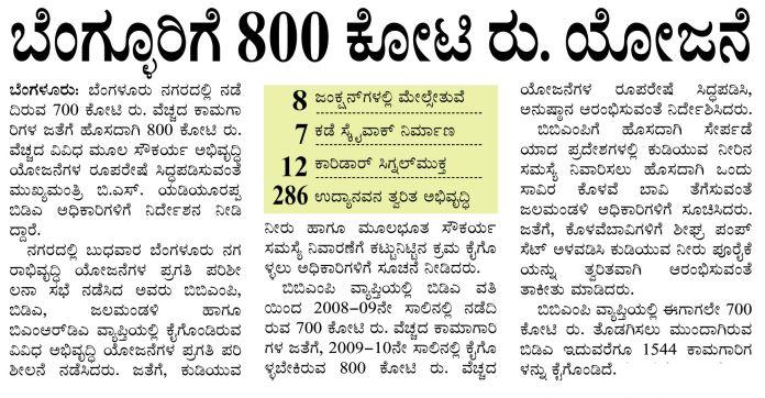 ಬೆಂಗಳೂರಿಗೆ  800 ಕೋಟಿ ರೂ ಯೋಜನೆ