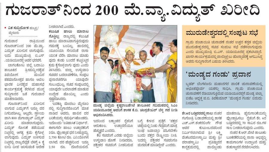 ಗುಜರಾತ್ ನಿಂದ  200 ಮೆ. ವ್ಯಾ  ವಿದ್ಯುತ್ ಖರೀದಿ