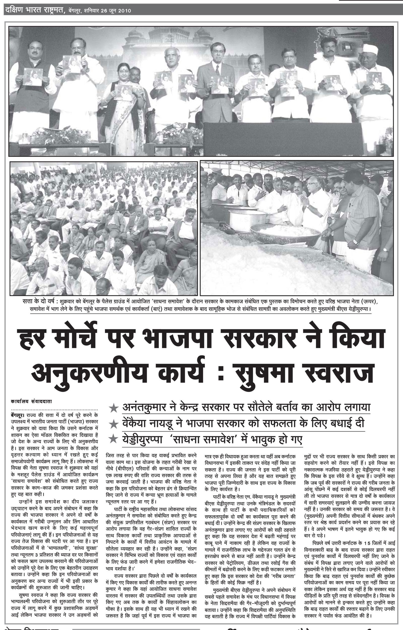 हर मोर्चो  पर भाजपा सरकार ने किया अनुकरणीय कार्य : सुषामा  स्वराज