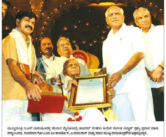 ಸಂಗೀತ ವಿದ್ವಾನ್ ಪ್ರಶಸ್ತಿ :