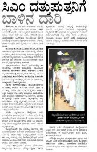 ಸಿ ಎಂ ದತ್ತು ಪುತ್ರನಿಗೆ ಬಾಳಿನ ದಾರಿ :