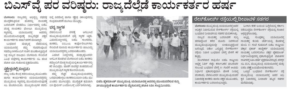ರಾಜ್ಯದಲ್ಲೆಡೆ ಕಾರ್ಯಕರ್ತರ ಹರ್ಷ: