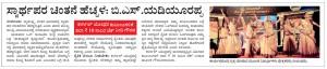 ಸ್ವಾರ್ಥಪರ ಚಿಂತನೆ ಹೆಚ್ಚಳ: ಬಿ.ಎಸ್.ಯಡಿಯೂರಪ್ಪ