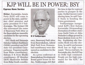 KJP WILL BE IN POWER: BSY