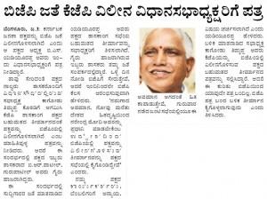 ಕೆಜೆಪಿ ಬಿಜೆಪಿ ವಿಲೀನ : ವಿಧಾನಸಭಾಧ್ಯಕ್ಷರಿಗೆ ಪತ್ರ