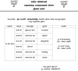 Tour Programme  of Shri B.S. Yeddyurappa at Bellary Rural assembly constituency