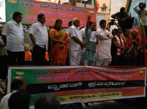 State BJP Mahila Morcha Unit is protesting against increasing incidents of rapes in Karnataka