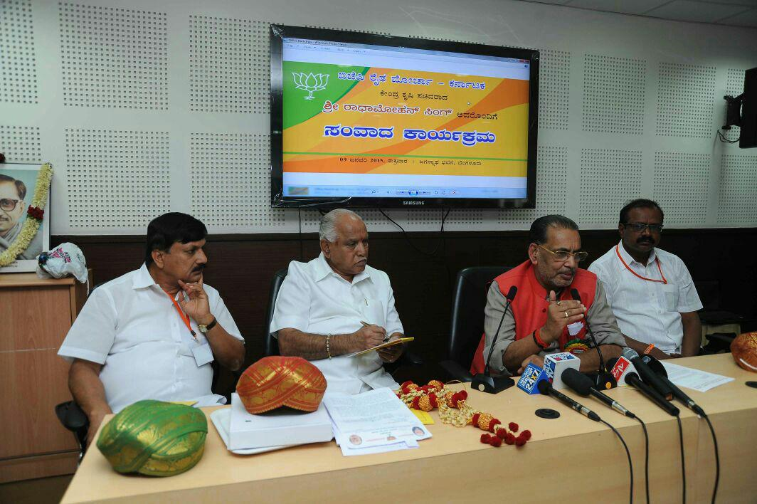 BSY with Hon'ble Union Agriculture Minister's interaction with BJP Farmers' Cell at Bengaluru