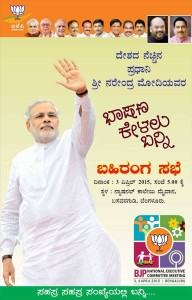 Our beloved PM Narendra Modi at National College Grounds at 5.00 PM