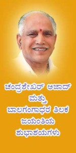 BSY-Ajad and TIlak Jayanti-Website-2015