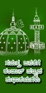 BSY-Ramzan-Website-2015