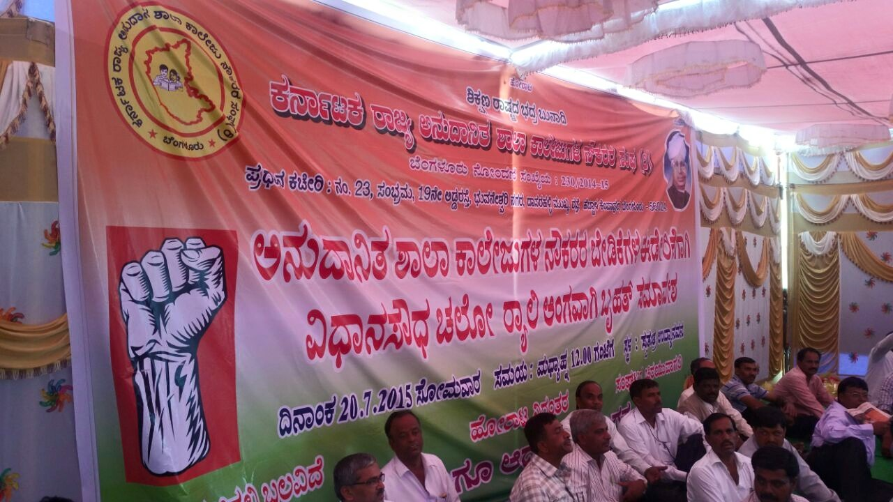 Urging Karnataka State Government to Honour Demands of Employees of Aided Schools and Colleges.