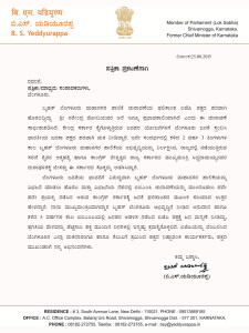 Press Note on BBMP Election Win