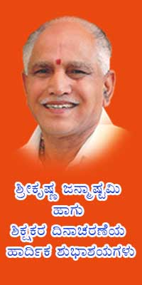 BSY_Ashtami-and-Teachers-Day-Website
